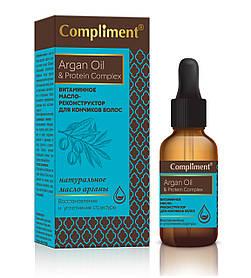 Витаминное масло-реконструктор для кончиков волос Argan Oil & Рrotein Сomplex Compliment 25 мл.