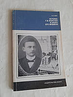 Історик Р. Ф. Форстен і наука його часу А. Кан, фото 1