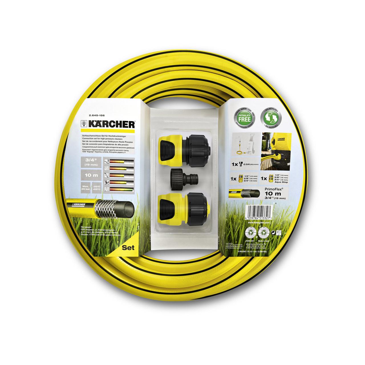 Комплект для минимойки Karcher шланг PrimoFlex 3/4 10м 2 универсальных конектора