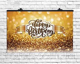 Плакат для праздника Happy Birthday, 75х120 см.