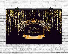 Плакат для праздника С Днём Рождения золото, 75х120 см.