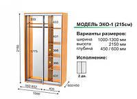 Двухдверный шкаф купе Артмебель (модель - eco, высота - 2150)