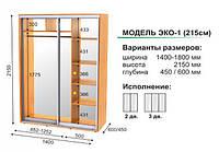 Трехдверный шкаф купе Артмебель (модель - eco, высота - 2150)