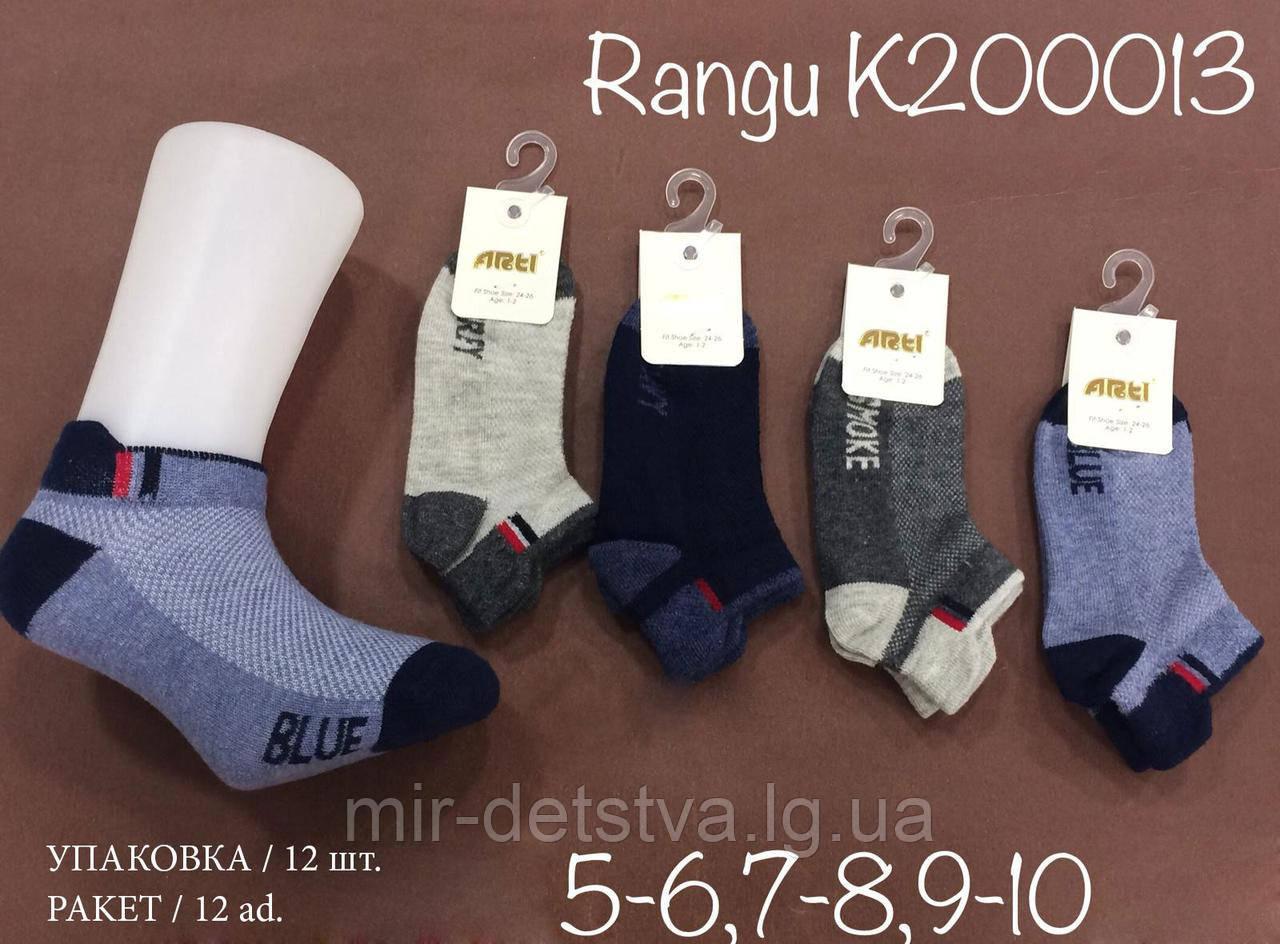 Шкарпетки укорочені для хлопчика ТМ Arti оптом р. 9-10 років (31-33 см)