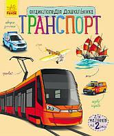 Детская энциклопедия про транспорт 614007 для дошкольников