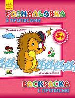 Детская раскраска с прописями. В гостях у ежика 551005 на рус. языке
