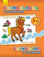 Детская раскраска с прописями. В гостях у лошадки 551007 на рус. языке