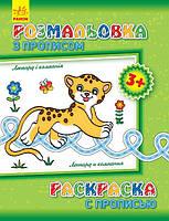 Детская раскраска с прописями. Леопард и компания 551004 на рус. языке