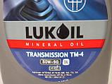 Трансмиссионное масло 80W90 Лукойл ТМ-4 GL4 1л, фото 2