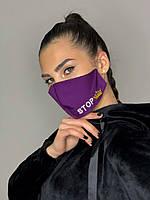 Защитная маска для лица фиолетового цвета с вышивкой