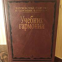 """""""Учебник гармонии"""": Дубовский, Евсеев, Способин, Соколов."""