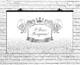 Плакат для праздника С Днём Рождения серебро, 75х120 см.