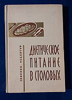 Диетическое питание в столовых 1971г. Москва *Экономика*