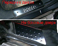 Тюнинг пороги в салон на Fiat Doblo 2005 Omsa 4 шт / Накладки на пороги Фиат Добло