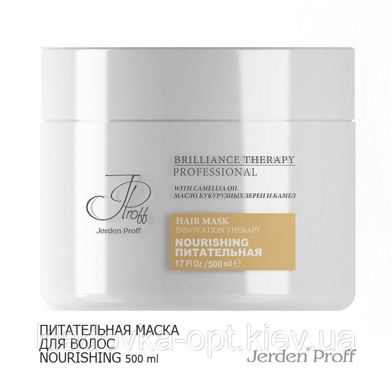 Питательная маска для волос JERDEN PROFF NOURISHING, 500 ml