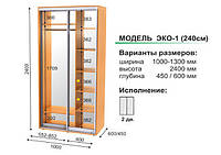 Двухдверный шкаф купе Артмебель (модель - eco, высота - 2400)
