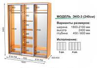 Трехдверный шкаф купе Артмебель (модель - eco, высота - 2400)
