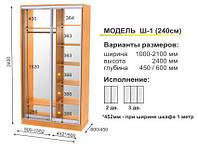Двухдверный шкаф купе Артмебель (модель - Premium, высота - 2400)