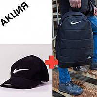 Спортивный городской рюкзак черный Nike + кепка черная Nike с белым логотипом. Дуэт TWIX