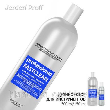 Дезинфектор для инструментов JERDEN PROFF FASTCLEAN, 500 ml, фото 2