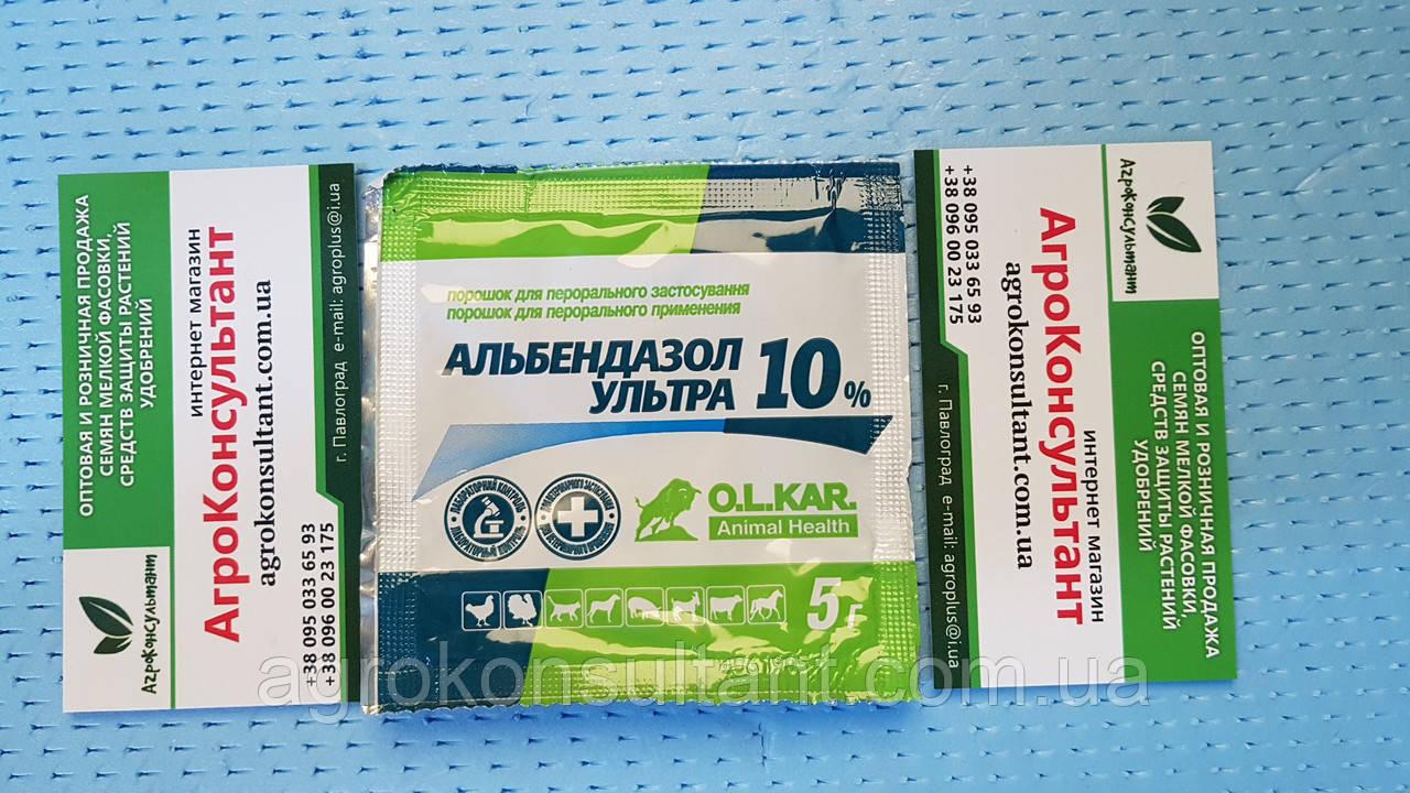 Порошок Альбендазол ультра 10% 5 р. Дегельмінтизація тварин