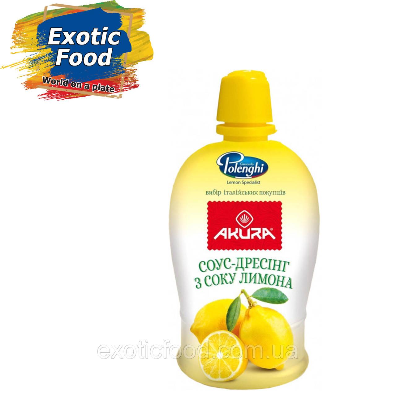 "Соус-Дрессинг из сока лимона ТМ ""AKURA"", 200 мл"
