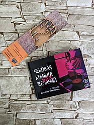 """Настольная игра """"Flixplay Чековая книжка Секс желаний"""""""