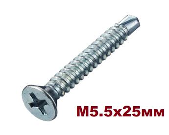Саморез (шуруп) 5.5х25 По металлу Потайной с буром DIN 7504 O(P)
