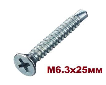Саморез (шуруп) 6.3х25 По металлу Потайной с буром DIN 7504 O(P)