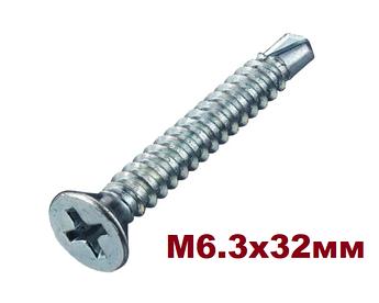 Саморез (шуруп) 6.3х32 По металлу Потайной с буром DIN 7504 O(P)