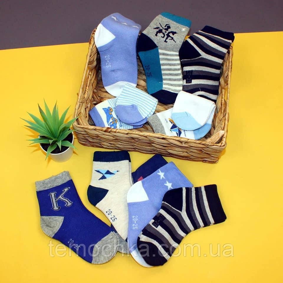 Шкарпетки літні для хлопчиків