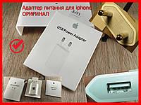 ОРИГИНАЛ адаптер питания для iPhone Apple 5W, USB Power Adapter, сетевое зарядное устройство для айфона, 5V 1A