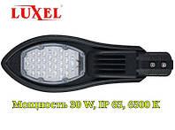 Вуличний консольний світильник Luxel 30W 6500K, (LXSLE-30C 30W)