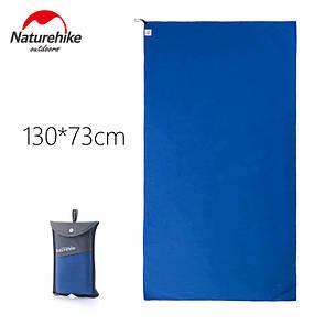 Туристическое полотенце Naturehike из микрофибры 130х73 см. Синий.