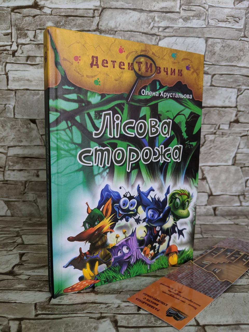 "Книга ""Лісова сторожа: повість-казка"" Хрустальова Олена"