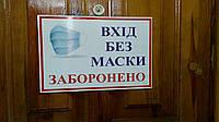 Наклейка «Вхід без маски заборонено» розмір 30 х 20 см