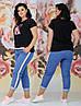Летний батальный брючный женский комплект с джинсами.