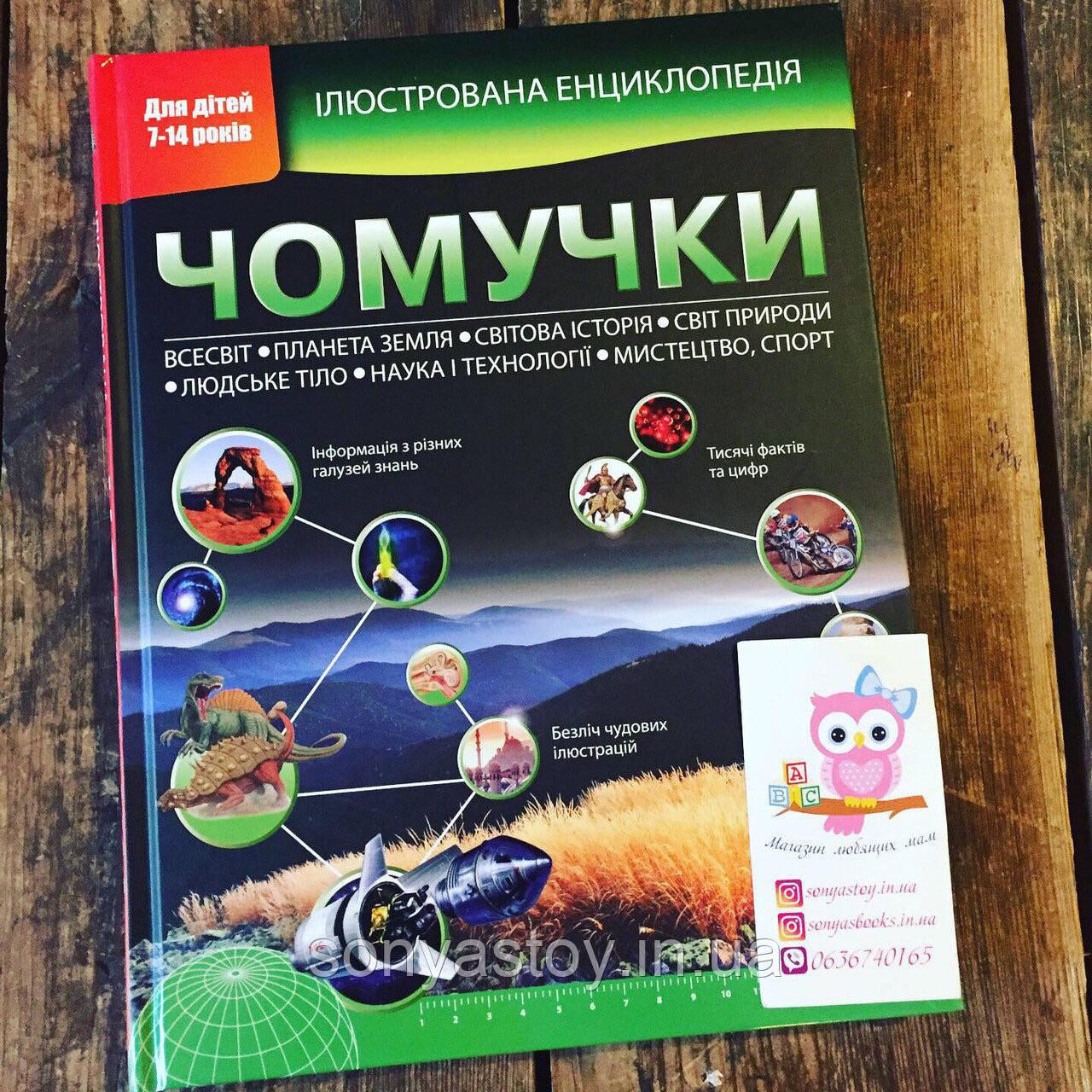 Книга Ілюстрована енциклопедія чомучки, 7+