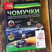 Книга Ілюстрована енциклопедія чомучки, 7+, фото 1