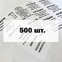 Печать объявлений. Формат А4 на белой бумаге - 500 шт.