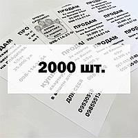 Печать объявлений. Формат А4 на белой бумаге - 2000 шт.