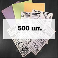 Печать объявлений на цветной бумаге (пастель). Формат А4 - 500 шт.