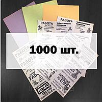 Печать объявлений на цветной бумаге (пастель). Формат А4 - 1000 шт.