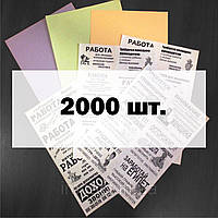 Печать объявлений на цветной бумаге (пастель). Формат А4 - 2000 шт.