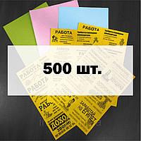 Печать объявлений на цветной бумаге (яркая). Формат А4 - 500 шт.