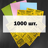 Печать объявлений на цветной бумаге (яркая). Формат А4 - 1000 шт.