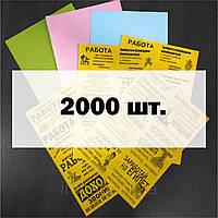Печать объявлений на цветной бумаге (яркая). Формат А4 - 2000 шт.