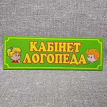 Табличка Кабинет логопеда