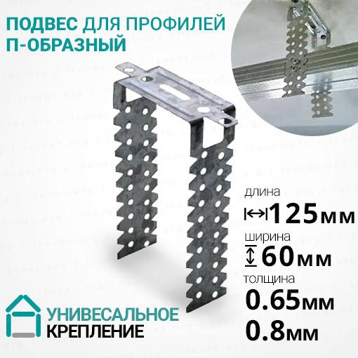 Подвес (кронштейн, скоба) П-образный (60х125мм)