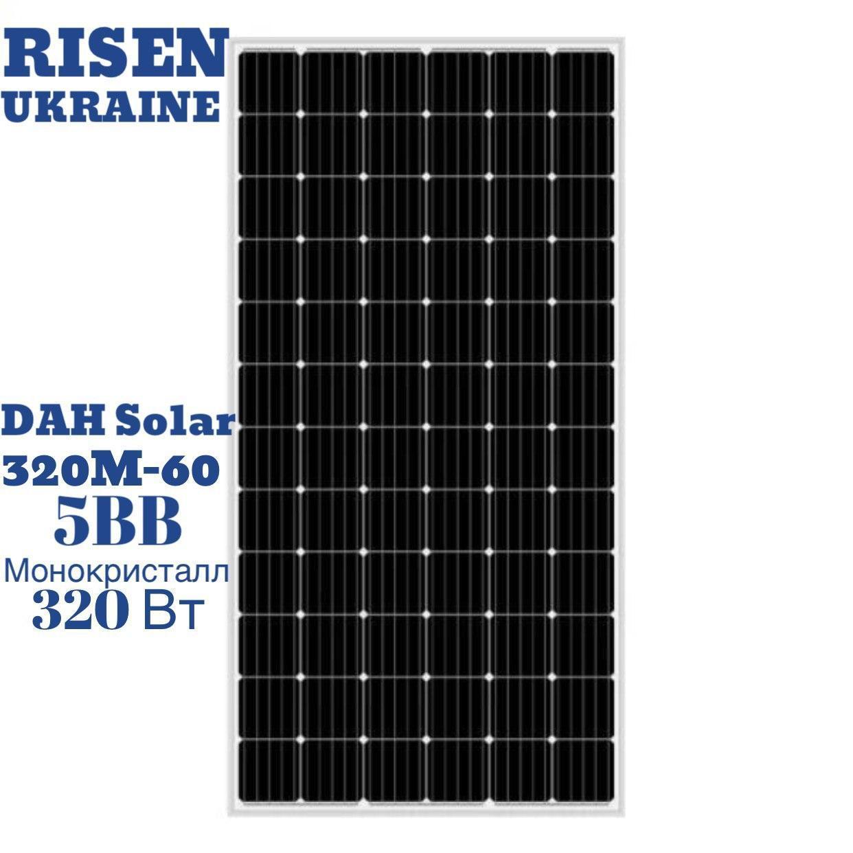 Солнечная батарея DAH Solar DHM60X, 320 Вт, 5 ВВ, 60 CELL